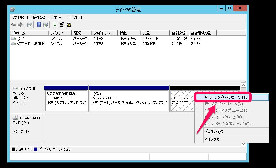 windows-disk-partion-2