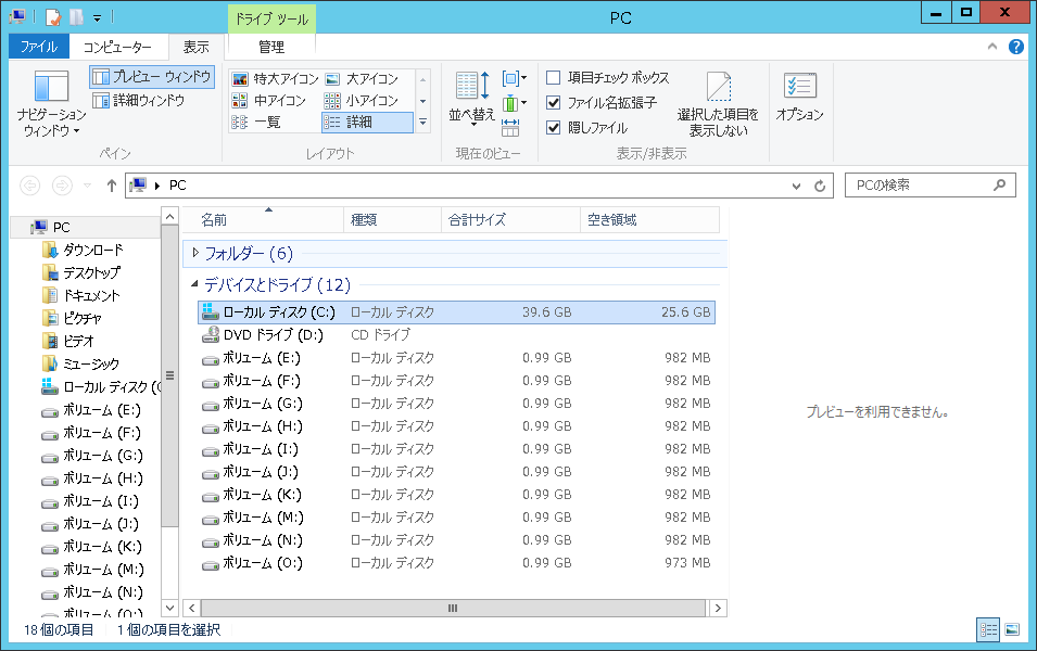windows-disk-partion-after
