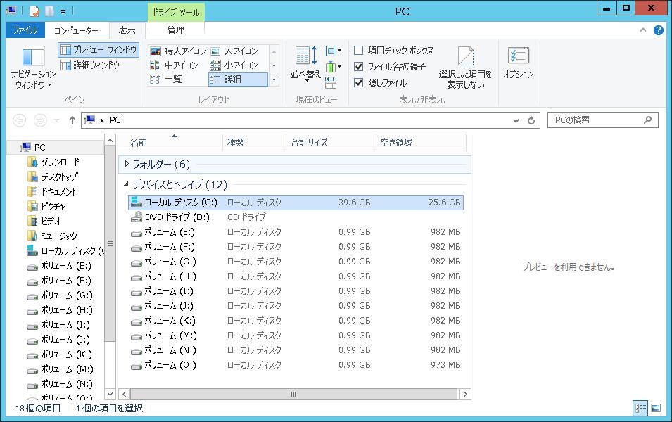windows-disk-partion-after