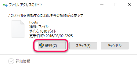 windows10-hosts-edit-1