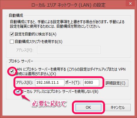 WindowsおよびLinuxにおけるプロキシ設定方法について