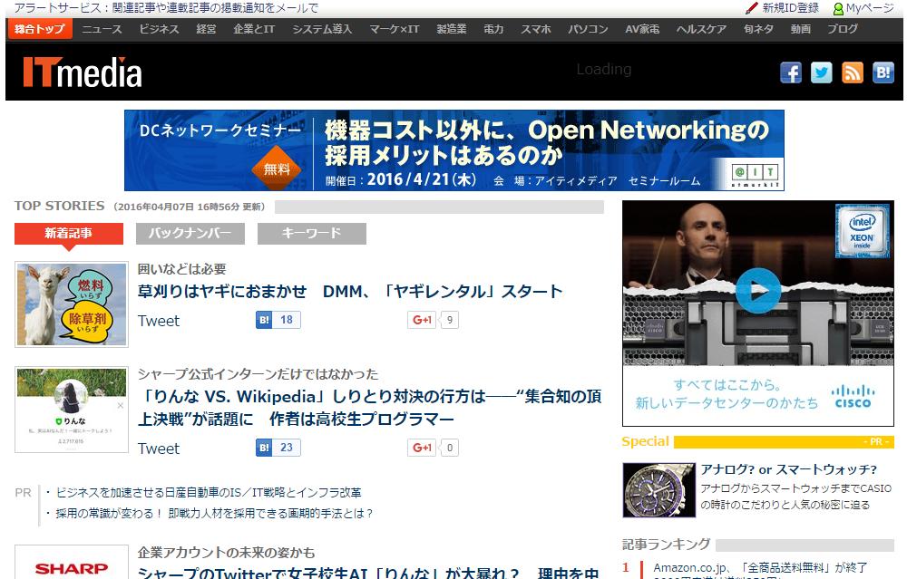 favorite-site-itmedia