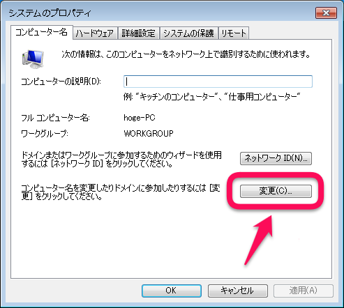 windows-add-ad-domain-1