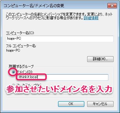 コンピューター名/ドメイン名の変更