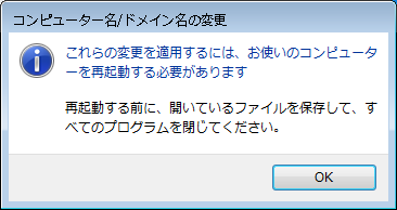 お使いのコンピューターを再起動ポップアップ