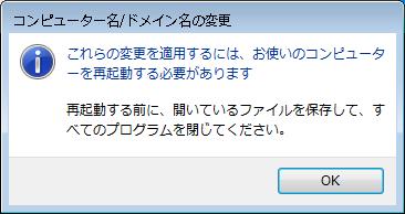windows-add-ad-domain-6