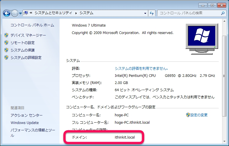 windows-add-ad-domain-8.png