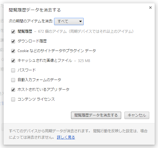 windows-rireki-erace-0