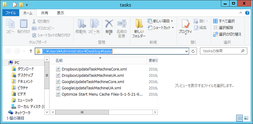 windows10-taskschd-1