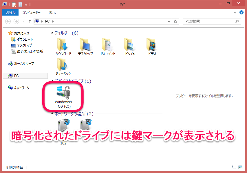 windows8.1-bitlocker-13