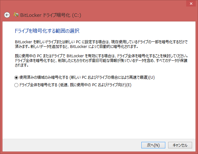 windows8.1-bitlocker-4