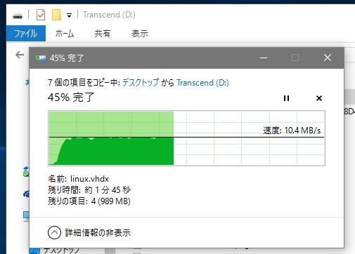 USBメモリでコピー