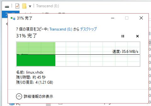 USBメモリからエクスポートデータをコピー