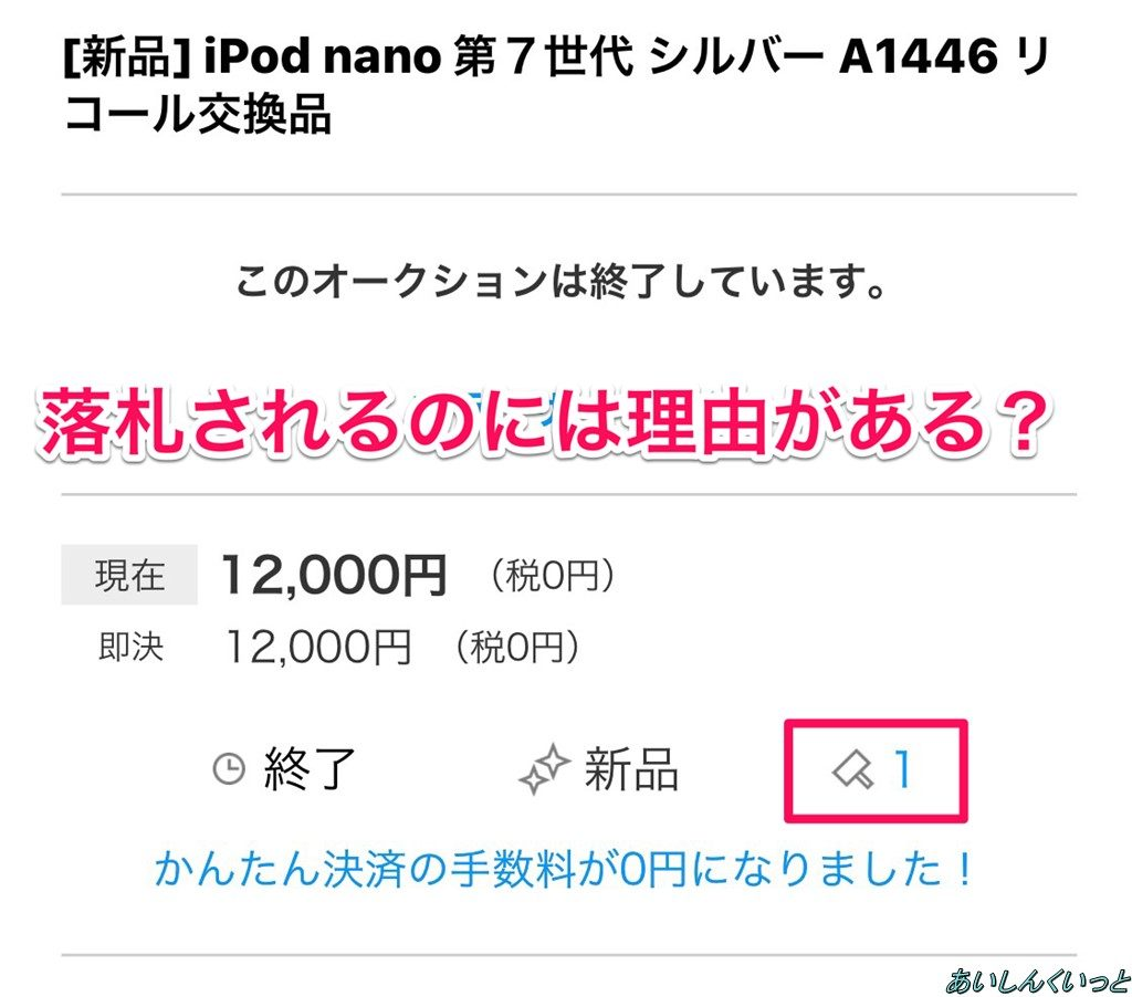 実際にヤフオク!で落札されていたiPod nano