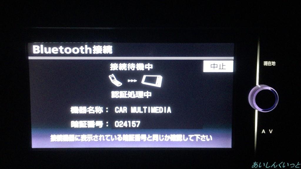 車でスマホ音楽を聴くならBluetooth接続がオススメ!音質も良いし、FMトランスミッターはもう古い。