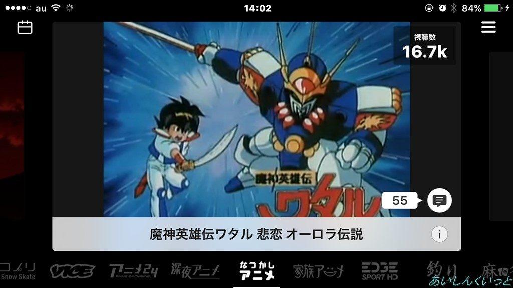AbemaTVアニメチャンネル「魔神英雄伝ワタル」」