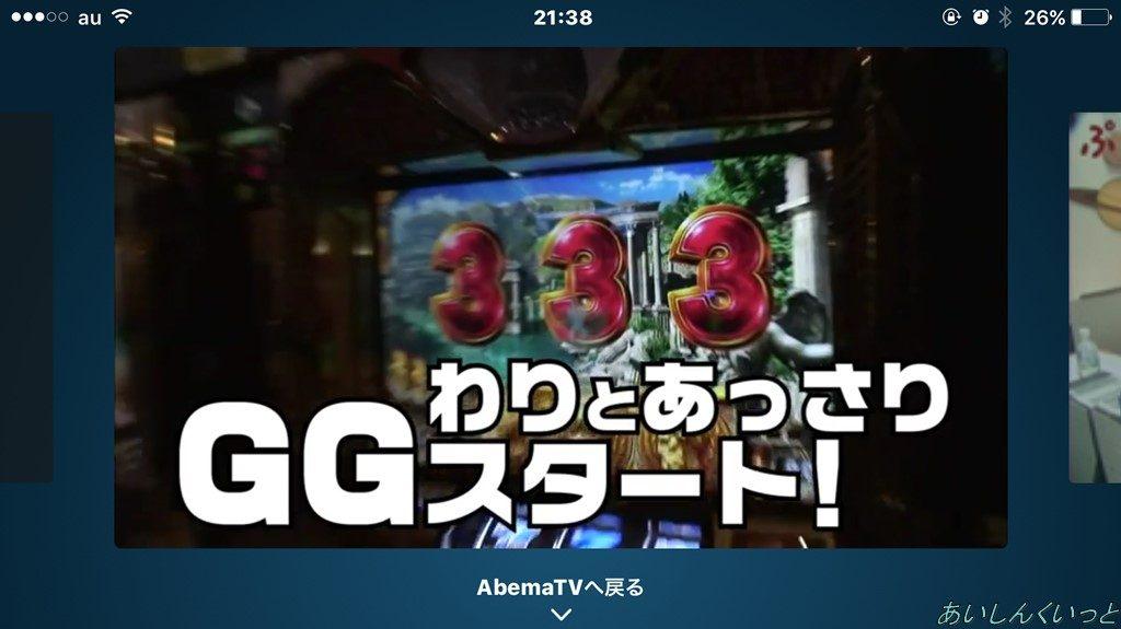 AbemaTVパチスロチャンネル