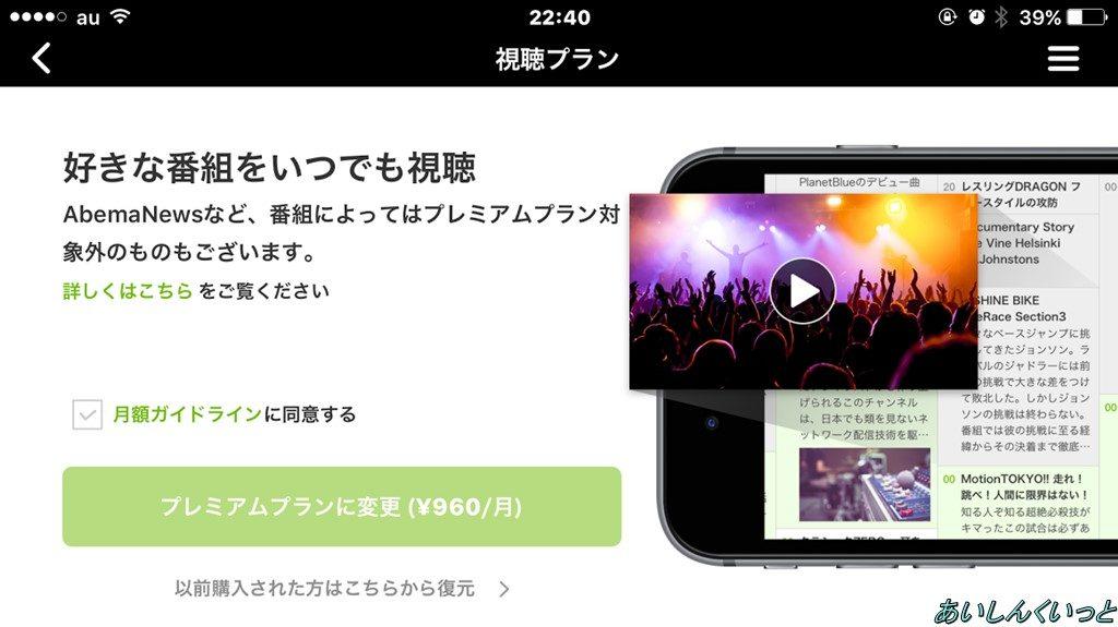 AbemaTV視聴プラン