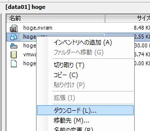vmxファイルダウンロード
