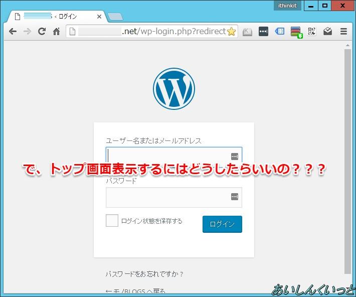 WordPressのトップ画面