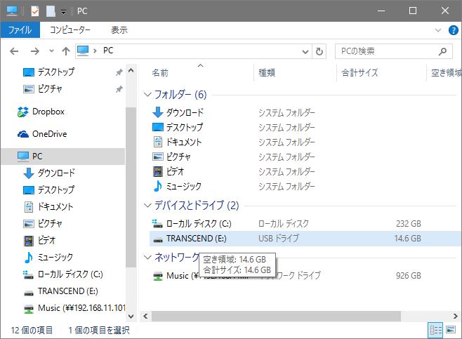 USBメモリは14GB以上余っている