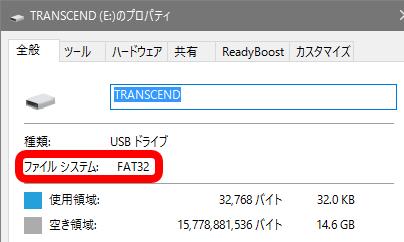 ファイルシステムFAT32