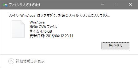 大きすぎて対象のファイルシステムに入りません