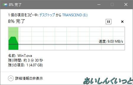USBメモリへコピー