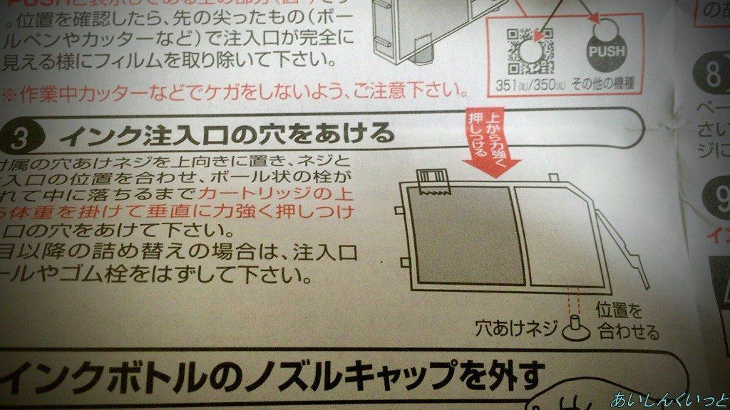 詰め替え用プリンターインク付属の説明書