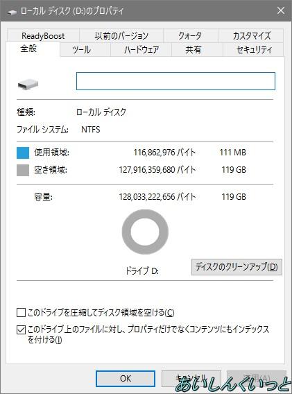 ローカルディスクDのプロパティ
