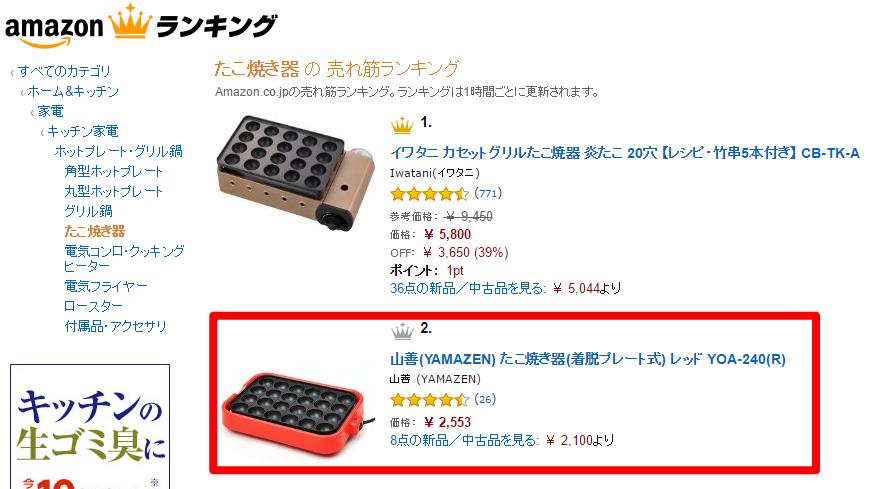 Amazonのたこ焼き機売れ筋ランキング2位
