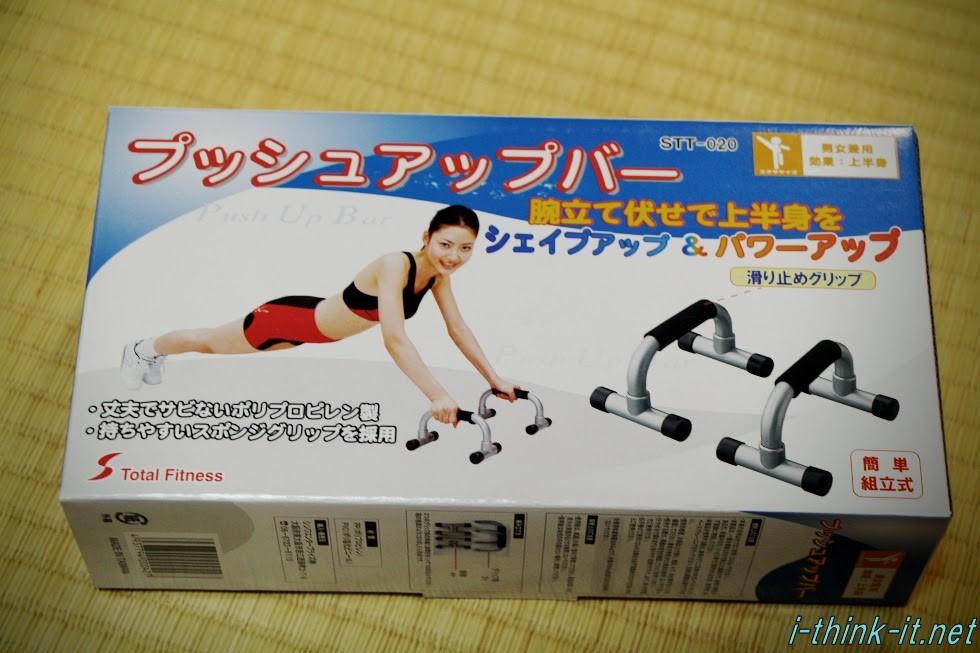胸筋、背筋を鍛える!プッシュアップバーSTT-020をAmazonで購入してみた結果!?