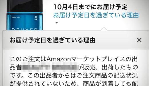 Amazonから商品が届かない理由。Prime対象外商品なのが原因かも?