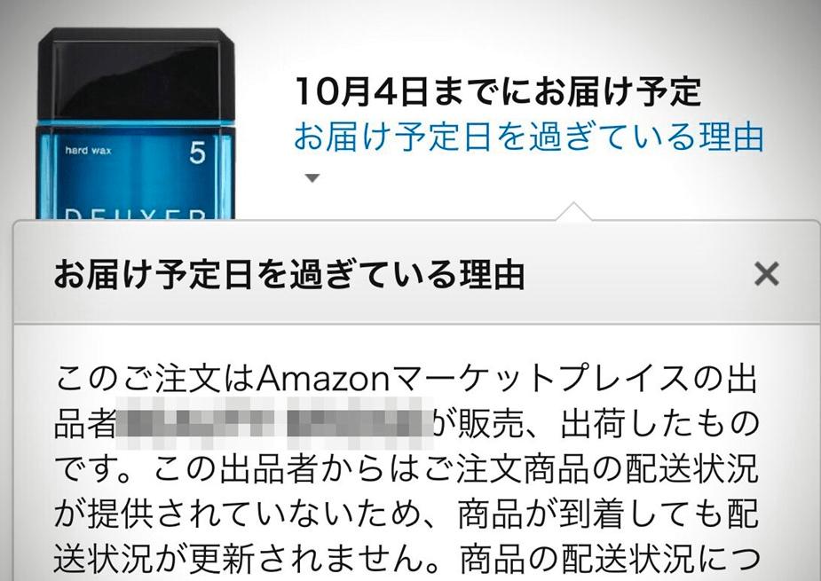 Amazon 商品 届か ない 【Amazon】注文した商品が予定日に届かない場合の対処法