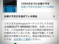 Amazonから商品がなかなか届かない理由。それ、Prime対象外商品が原因かもよ?