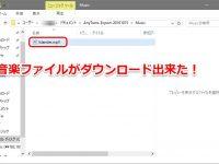 iPhoneで音楽・写真データの取り出しするなら「AnyTrans」が超便利なのでオススメ!