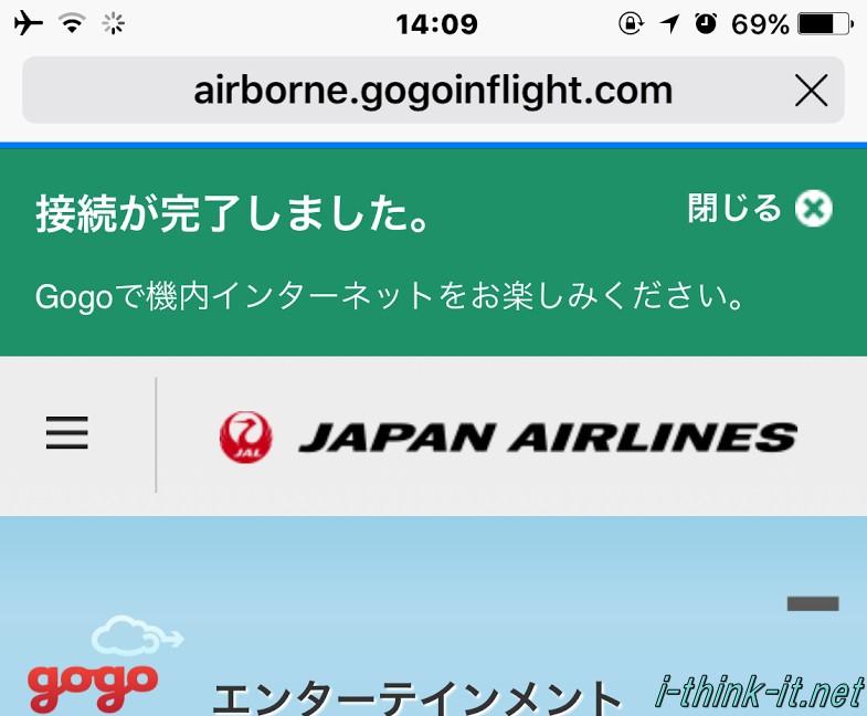 飛行機(JAL)でのWiFiのつなぎ方。飛行機でインターネットが使えるって何だか新鮮だった件