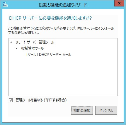 DHCPサーバに機能を追加