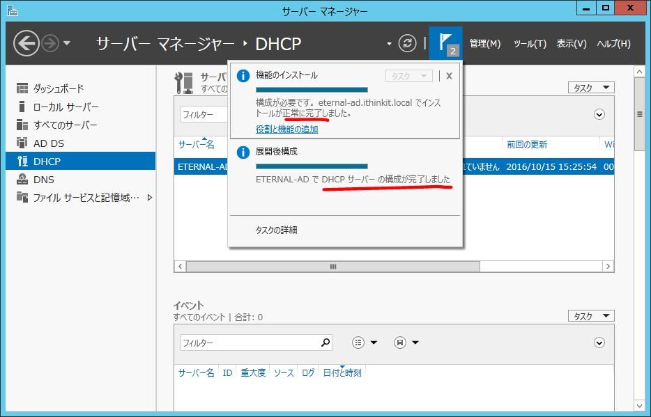 DHCPサーバーの構成が完了しました