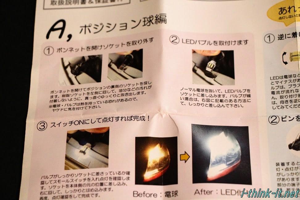 ポジションランプ付属の説明書