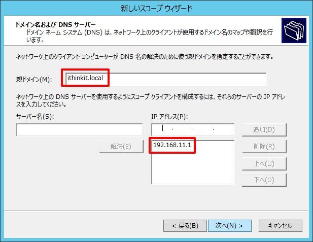 割り当てるドメイン、DNS