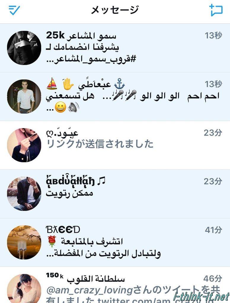 外国語で埋め尽くされたTwitterのタイムライン