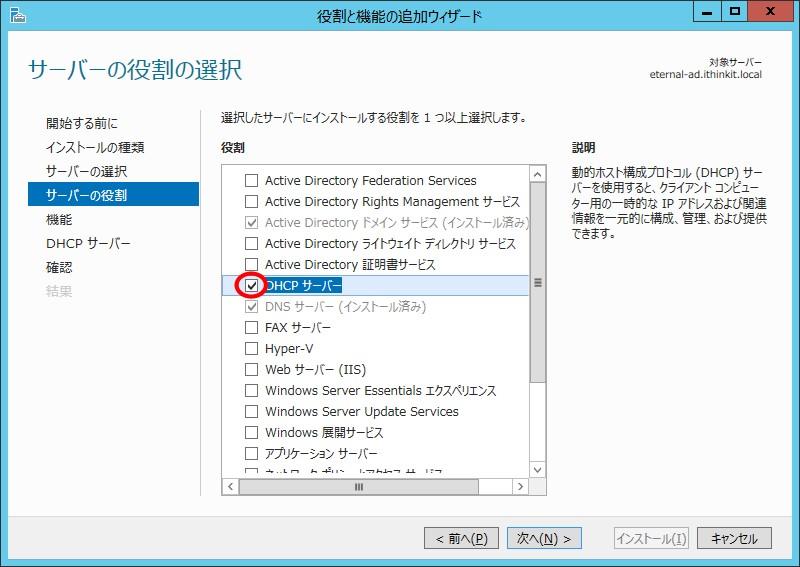 「DHCPサーバ」にチェック