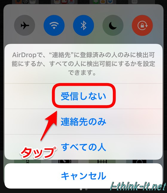 AirDropを受信しない