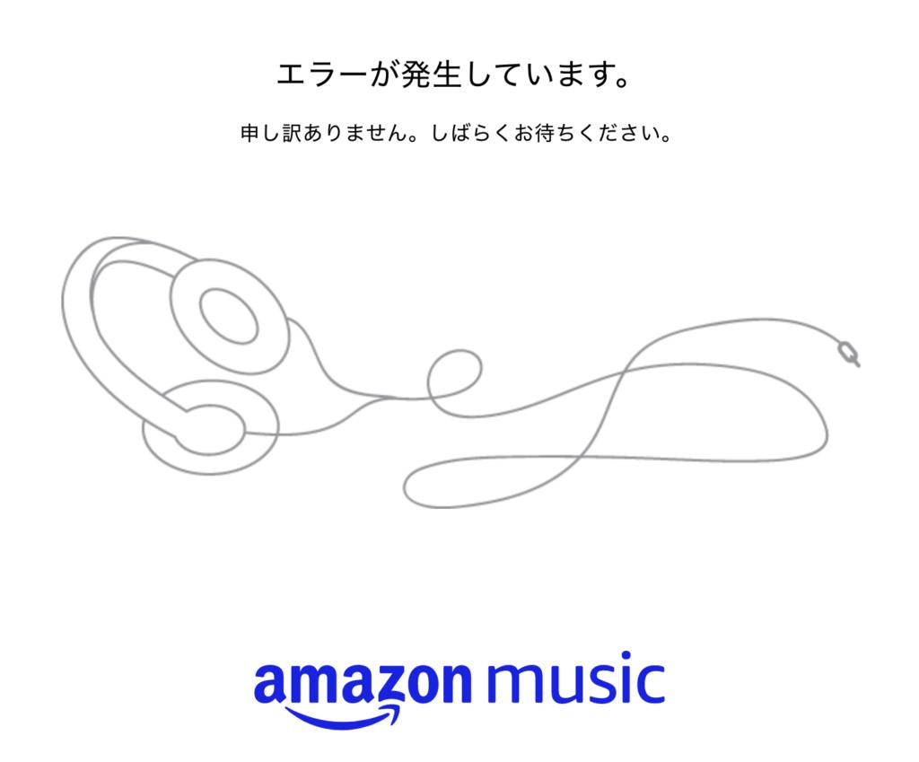 アマゾンプライム 音楽