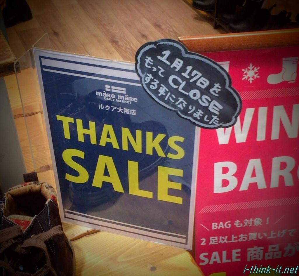 梅田ルクアの新春バーゲンに行って来た!混み具合、商品の値引き率、もろもろの感想について書いておきたいと思う