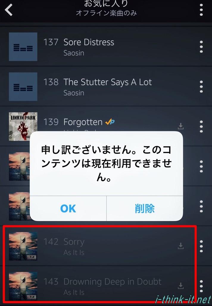 Amazon「プライムミュージック」で音楽が聴けない時に確認したい項目