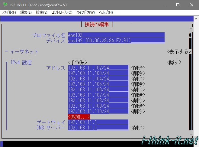 NetworkManager TUIでIPアドレス設定