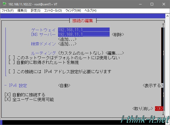 NetworkManager TUIでIP設定完了