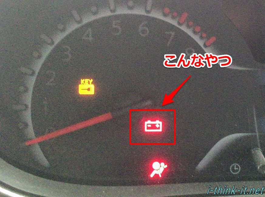 スピードメーターに警告灯表示